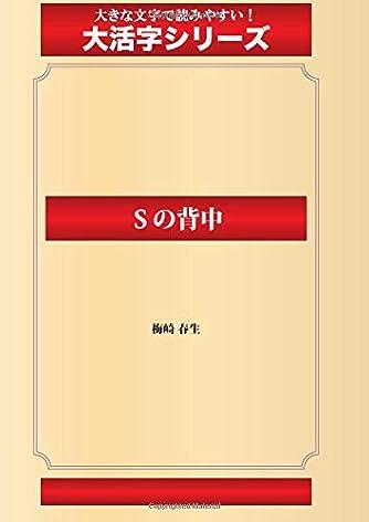 Sの背中(ゴマブックス大活字シリーズ)