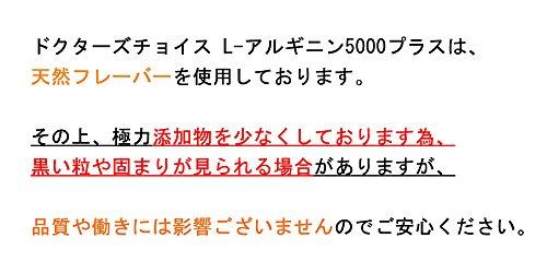 【Doctor'sChoice】ドクターズチョイスL-アルギニン5000プラス(約30日分)