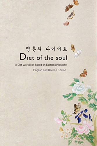 Diet of the Soul: A Diet Workbook based on Eastern Philosophy. Eng & Kor Ed.: 영혼의 다이어트, 한영판. (English Edition)