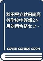 秋田県立秋田南高等学校中等部2ヶ月対策合格セット問題集(15冊)