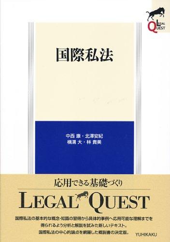 国際私法 (LEGAL QUEST)の詳細を見る