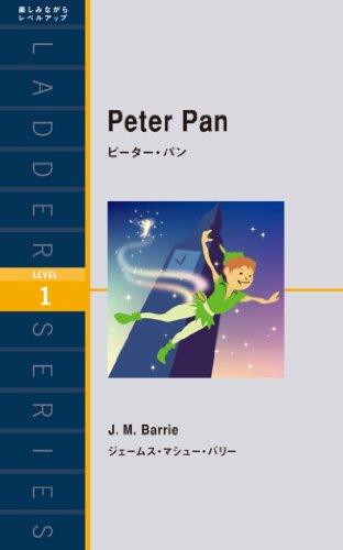 Peter Pan ピーター・パン ラダーシリーズ