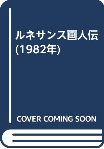 ルネサンス画人伝 (1982年)