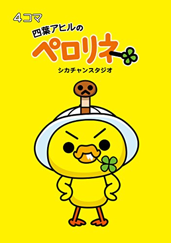 Four Leaf Clover Duck PERORINE (Japanese Edition)