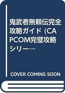 鬼武者無頼伝完全攻略ガイド (CAPCOM完璧攻略シリーズ)