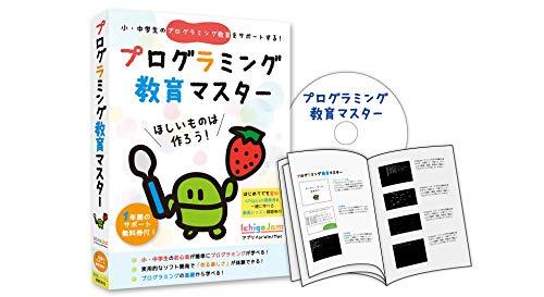 学校でのプログラミング教育採用実績あり プログラミング教育マスター(Win/Mac対応) IchigoJam 小学生 基礎 入門 タイピング