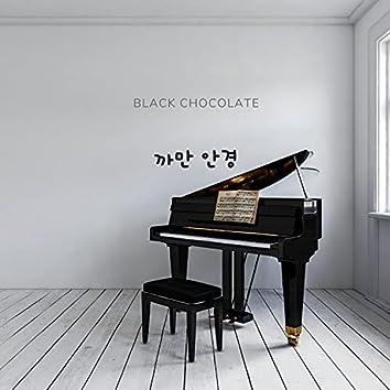 까만안경 Black Glasses (Piano Cover)