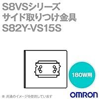 オムロン(OMRON) S82Y-VS15S サイド取りつけ金具(180W用) NN