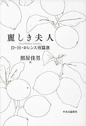 麗しき夫人-D・H・ロレンス短篇選 (単行本)