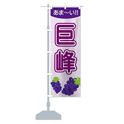 巨峰 のぼり旗(レギュラー60x180cm 左チチ 標準)
