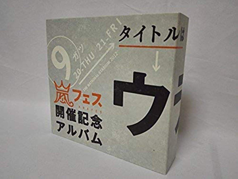 第九階層ネブアラフェス開催記念スペシャルCD ?ウラ嵐マニア(ウラアラマニア)?
