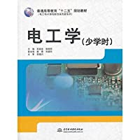 Electrical Engineering (fewer hours) higher education second five planning materials electrical and electronic curriculum reform and innovation base series(Chinese Edition)