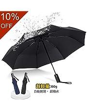 折りたたみ傘 自動開閉 軽量 おりたたみ傘 頑丈な素材 超撥水 耐強風 折れにくい 丈夫 折り畳み傘 雨晴兼用