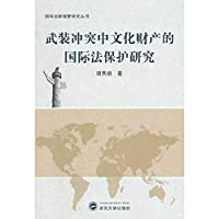 New Vision International Law Research Series: study international law to protect cultural property in armed conflicts(Chinese Edition)