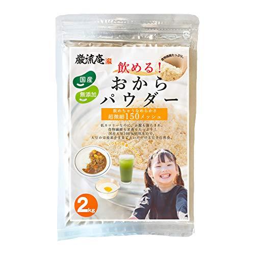 【選べる4種類】 セール中 おからパウダー 送料無料 飲めるオカラ 粉末 国産大豆100% ダイエット レシピ付き (2kg)