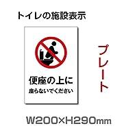 【便器の上に座らないでください】トイレ 便器の上 使用方法 禁止 トイレマナー TOILET お手洗い 看板 標識 表示 サイン ピクト マーク 警告 禁止 お断り (安全用品・標識/室内表示・屋内標識) W200mm×H290mm (TOI-272)