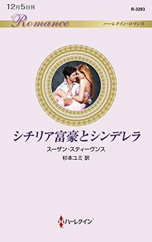 シチリア富豪とシンデレラ (ハーレクイン・ロマンス)の詳細を見る