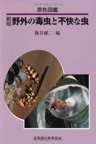 野外の毒虫と不快な虫―原色図鑑