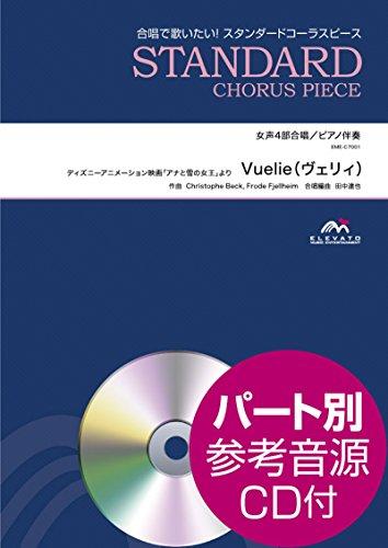Vuelie(ヴェリィ)〔女声4部合唱 EME-C7001〕 (合唱スタンダード)