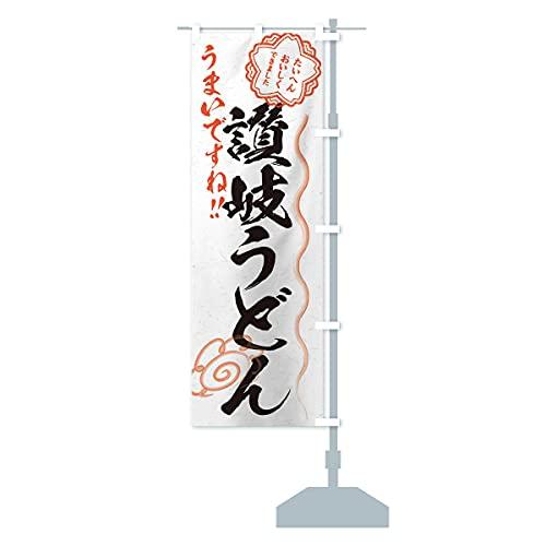 讃岐うどん/習字・書道風 のぼり旗 サイズ選べます(ハーフ30x90cm 右チチ)