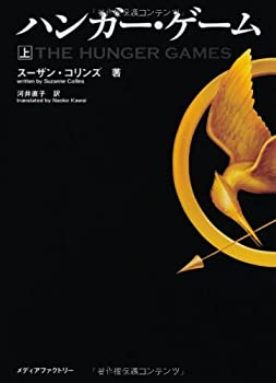 The Hunger Games Vol. 1 of 2 in Japanese 4840146314 Book Cover