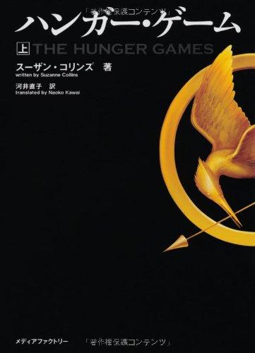 ハンガー・ゲーム(上) (文庫ダ・ヴィンチ)