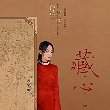 """Hiding My Heart (End Theme from TV Drama """"The Song of Glory"""")"""