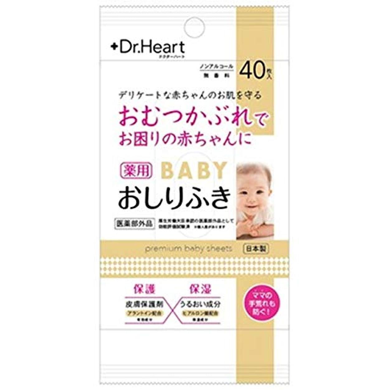舌な服を着る有利【医薬部外品】Dr.Heart 薬用 赤ちゃんのおしりふき 携帯用 40枚【3個セット】