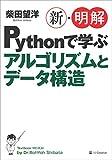 新・明解Pythonで学ぶアルゴリズムとデータ構造