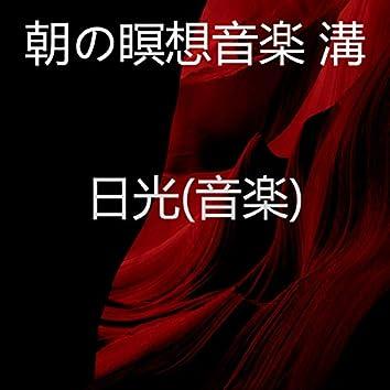 日光(音楽)