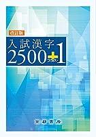 入試漢字2500 プラス1