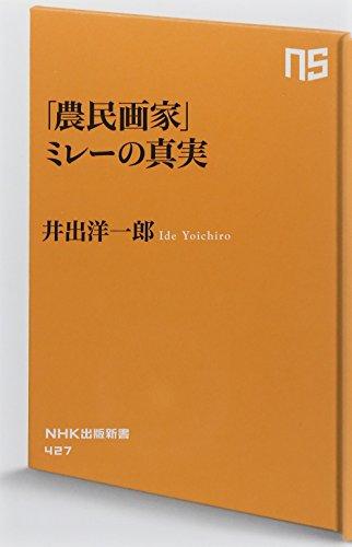 「農民画家」ミレーの真実 (NHK出版新書)