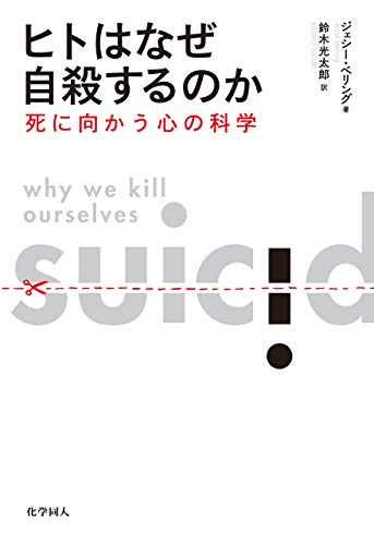 ヒトはなぜ自殺するのか:死に向かう心の科学