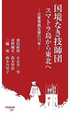国境なき技師団 スマトラ島から東北へ:災害復興支援の15年 (早稲田新書)