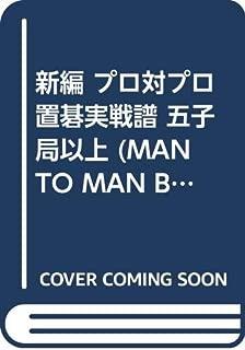 新編 プロ対プロ置碁実戦譜 五子局以上 (MAN TO MAN BOOKS―置碁シリーズ)