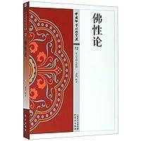 佛性论/中国佛学经典宝藏