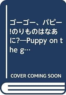 ゴーゴー、パピー!のりものはなあに?―Puppy on the go (TAMA KIDS BOOKSシリーズ―かわいいパピーとえいごであそぼう)