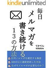 毎日メルマガを書き続ける13の方法: 初心者でも続けられる日刊メルマガ運営の極意 (tekaten books)