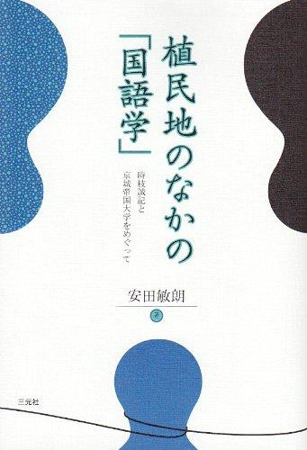 植民地のなかの「国語学」―時枝誠記と京城帝国大学をめぐっての詳細を見る