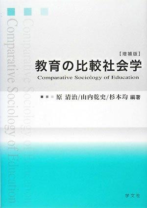教育の比較社会学の詳細を見る