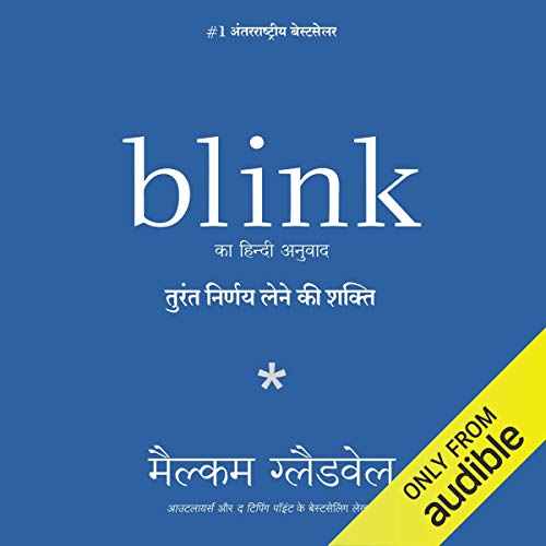 Blink (Hindi Edition) cover art