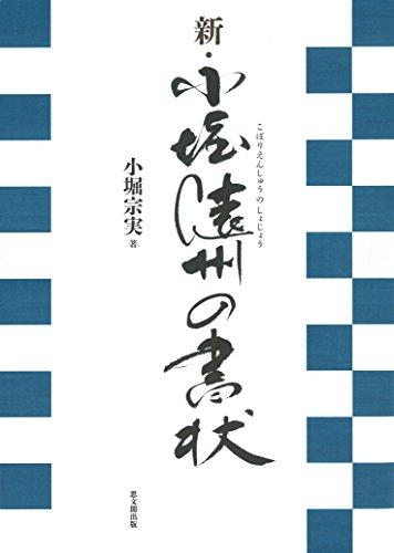 新・小堀遠州の書状の詳細を見る