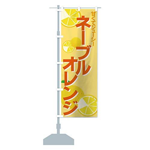 ネーブルオレンジ のぼり旗 サイズ選べます(ショート60x150cm 左チチ)