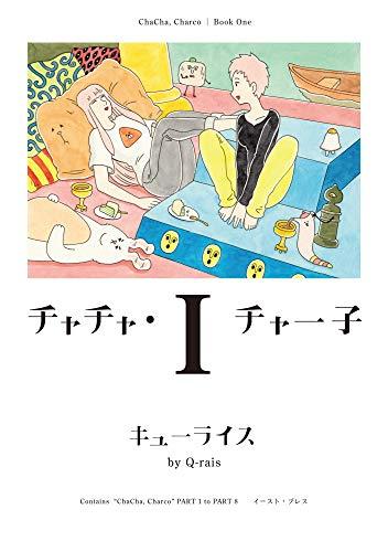 チャチャ・チャー子 1 (CUE COMICS)