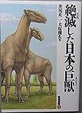 絶滅した日本の巨獣