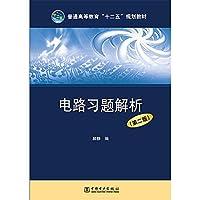 """普通高等教育""""十二五""""规划教材 电路习题解析(第二版)"""