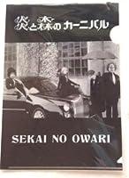 SEKAI NO OWARI セカオワ 炎と森のカーニバル 初回 ミニクリアファイル