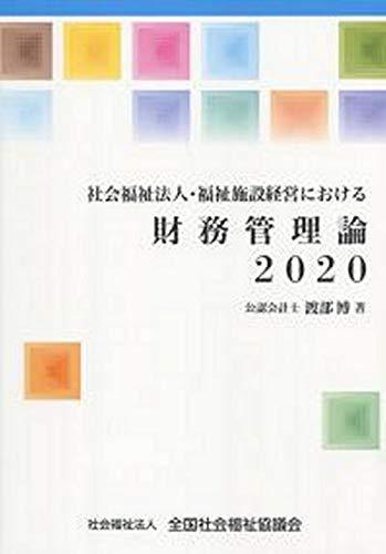 社会福祉法人・福祉施設経営における財務管理論 2020