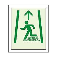 【824-215】避難経路ステッカー 360×300