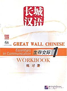 Great Wall Chinese: Essentials in Communication 1: Workbook (Chinese and English Edition)